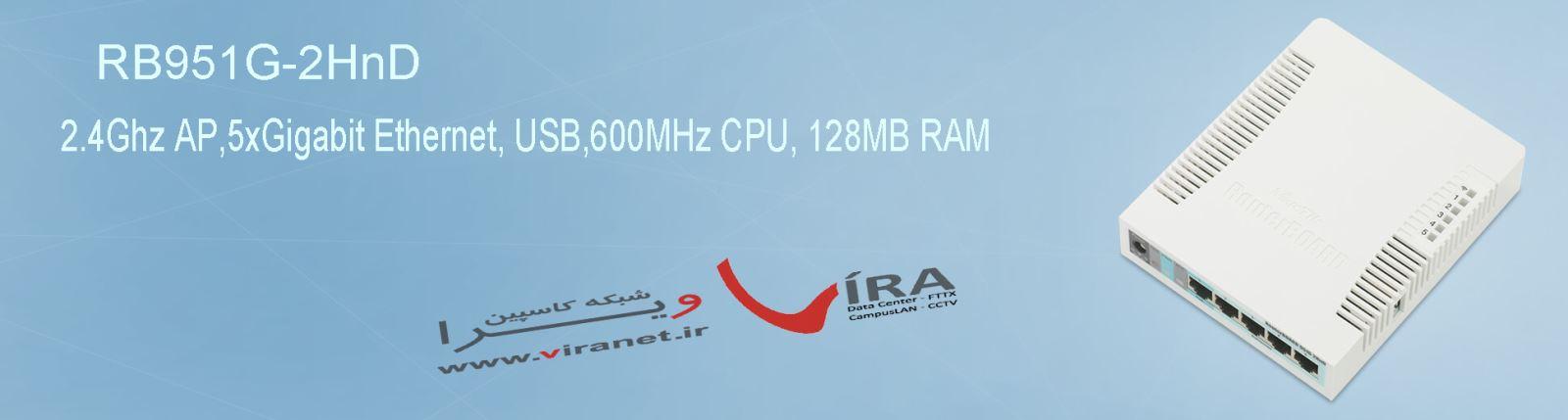 اکسس پوینت میکروتیک RB951G2HnD