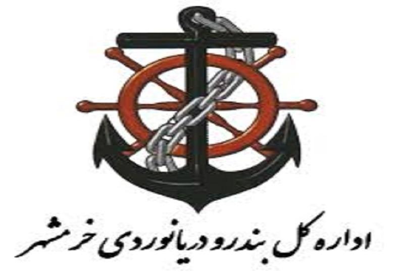 اداره کل بندر دریانوردی خرمشهر