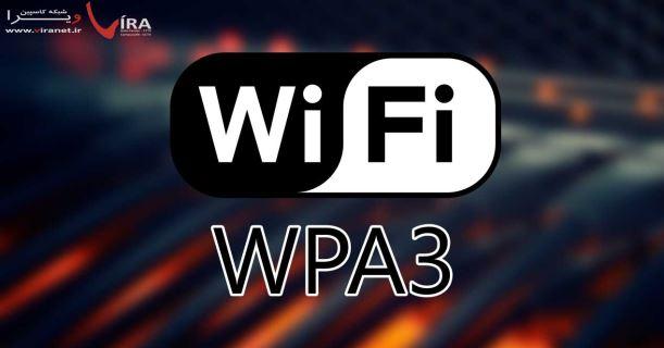 WPA3 چیست ؟ معرفی استاندارد امنیتی تازه وارد تجهیزات وایرلس